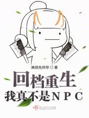 回档重生:我真不是NPC